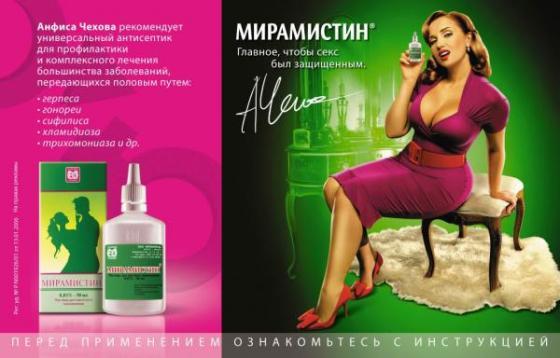miramistin-anfisa-chehova-small-17820